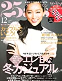 25ans (ヴァンサンカン) 2012年 12月号