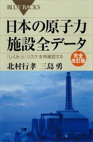 日本の原子力施設全データ 完全改訂版 「しくみ」と「リスク」を再確認する (ブルーバックス)