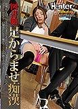 図書館足からませ痴漢 図書館で強引に足をからませても抵抗出来ない気弱まじめ女子に痴漢したら、ビックリするくらい爆濡れになり嫌がるどころか僕を求めて来た!  Hunter(HHH) [DVD]
