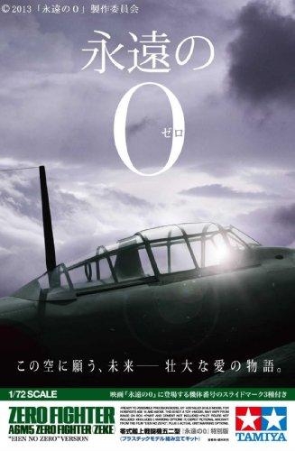 スケール限定シリーズ 1/72 零式艦上戦闘機 五二型 『永遠の0』 特別版 25168