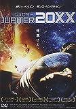 ジュピター20××[DVD]