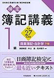 1級商業簿記・会計学 下巻〔平成27年度版〕 (検定簿記講義)