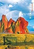地球不思議の旅―大自然が生んだ絶景 [単行本(ソフトカバー)] / アフロ, アマナイメ-ジズ (著); パイインターナショナル (刊)