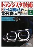 トランジスタ技術 2014年 04月号 [雑誌]