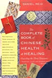img - for The Complete Book of Chinese Health & Healing: Guarding the Three Treasures [Paperback] [1994] (Author) Daniel Reid, Dexter Chou, Jony Huang book / textbook / text book