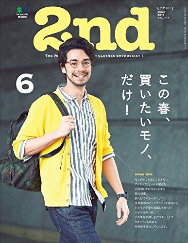 2nd(セカンド) 2016年6月号 Vol.111[雑誌]