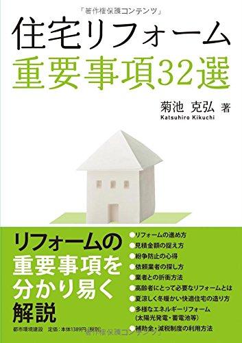 住宅リフォーム 重要事項32選
