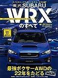 歴代スバルWRXのすべて (モーターファン別冊)