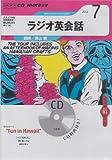 NHKラジオ英会話 7月号 (NHK CD)