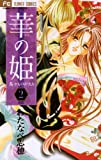 華の姫(2) (フラワーコミックス)