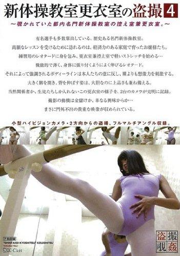 新体操教室更衣室の盗撮4/ヴァルディー/五右衛門 [DVD]