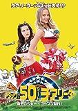 アタック・オブ・ザ・50フィート・チアリーダー[DVD]