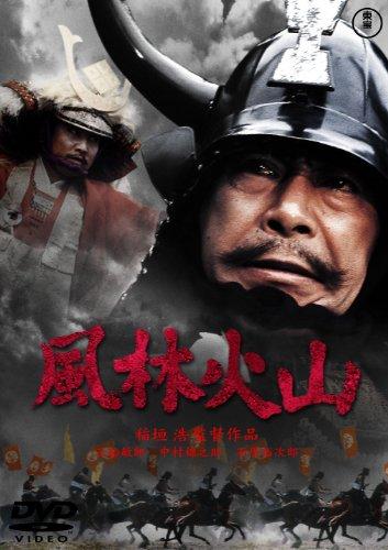 風林火山 【期間限定プライス版】 [DVD]