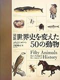 図説世界史を変えた50の動物