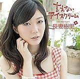 言えないアイスクリーム(初回限定盤)(DVD付)