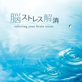 § 脳ストレス解消