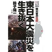 東日本大震災を生き抜く―岩手県釜石発被災者の日記