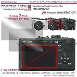 デジカメ・ディスプレイ保護フィルター・プロガードAR for Panasonic LUMIX DMC-GF1 / DCDPF-PGPLGF1