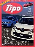 Tipo (ティーポ) 2015年 3月号 Vol.309