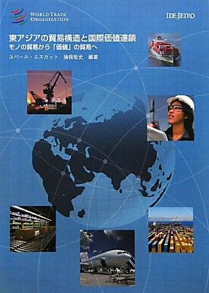 東アジアの貿易構造と国際価値連鎖
