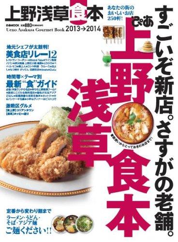 ぴあ 上野浅草食本 2013→2014 (ぴあMOOK)