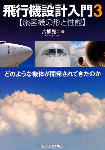 飛行機設計入門3<旅客機の形と性能> -どのような機体が開発されてきたのか-