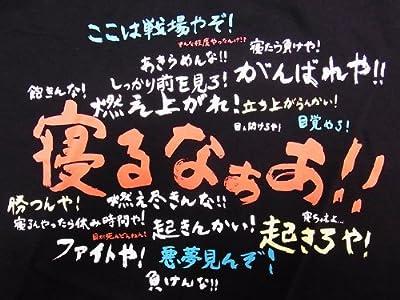 【送料無料】【業界最大の品揃え】日本のお土産Tシャツ(漢字・和柄)寝るなぁあバックプリントLLサイズ