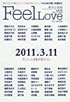 Feel Love Vol.13 (2011 Summer)―Love Story Magazine (祥伝社ムック)