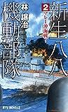 新生八八機動部隊 (2) マレー沖海戦! (RYU NOVELS)