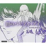 ドラマCD『闇のパープル・アイ』 -小田切と慎也篇-