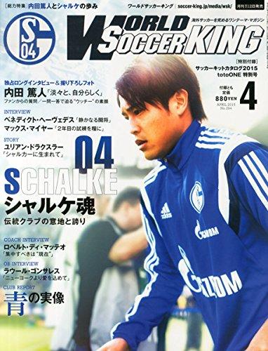 月刊WORLD SOCCER KING(ワールドサッカーキング) 2015年 04 月号 [雑誌]