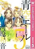 青空エール リマスター版 5 (マーガレットコミックスDIGITAL)