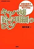 キャバ嬢「給与明細」のヒミツ (講談社MOOK)