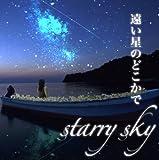 永遠♪starry sky