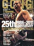GONG(ゴング)格闘技2012年1月号
