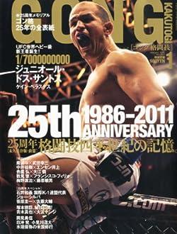 GONG (ゴング) 格闘技 2012年 01月号 [雑誌]