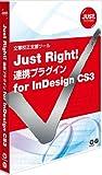 Just Right! 連携プラグイン for InDesign CS3