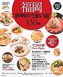 福岡評判のうまい店330軒 2012年版 (SEIBIDO MOOK)