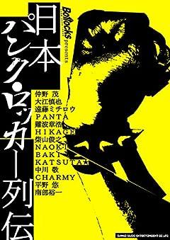 Bollocks presents 日本パンク・ロッカー列伝