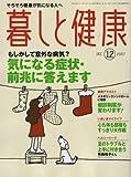 暮しと健康 2007年 12月号 [雑誌]