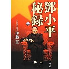 〓小平秘録〈上〉 (文春文庫)