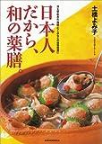 日本人だから、和の薬膳。—冷え性・肌あれ・便秘・むくみなどの体質改善に