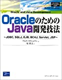 OracleのためのJava開発技法—JDBC、SQLJ、EJB、BC4J、Servlet、JSP (Database developer's guide)