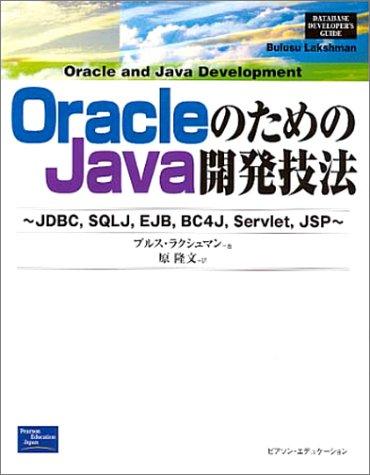 OracleのためのJava開発技法―JDBC、SQLJ、EJB、BC4J、Servlet、JSP (Database developer's guide)