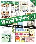 Wordでデザイン! 飲食店のメニュー・チラシ・パンフレット (お助けデザインテンプレート)