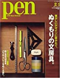 Pen (ペン) 2009年 2/1号 [雑誌]