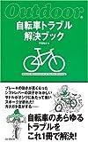 自転車トラブル解決ブック (Outdoor)