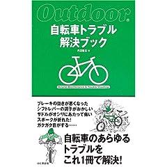 丹羽隆志「自転車トラブル解決ブック 」