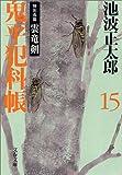 鬼平犯科帳〈15〉特別長篇・雲竜剣 (文春文庫)