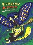 キツネ和尚と大フクロウ (あかね・新読み物シリーズ)